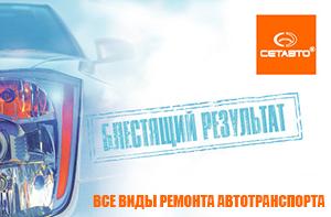 СЕТАВТО - лучший автосервис в Приморском районе