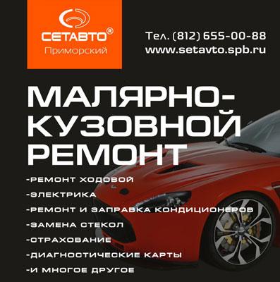 СЕТАВТО - надежный автосервис в Приморском районе