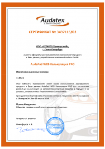 Сертификат Audatex