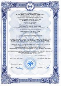 Сертификат соответсвия1