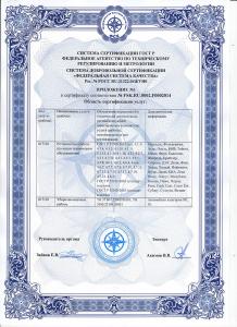 Сертификат соответсвия2