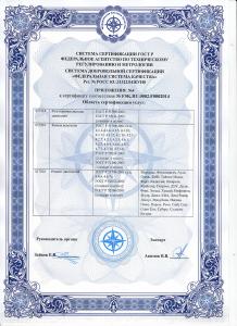 Сертификат соответсвия5