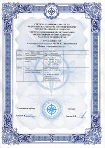 Сертификат соответсвия6