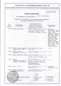 сертифика соответсвия (2)