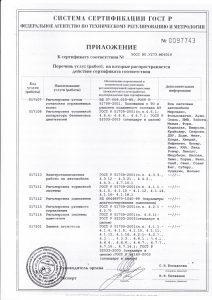 сертифика соответсвия (3)